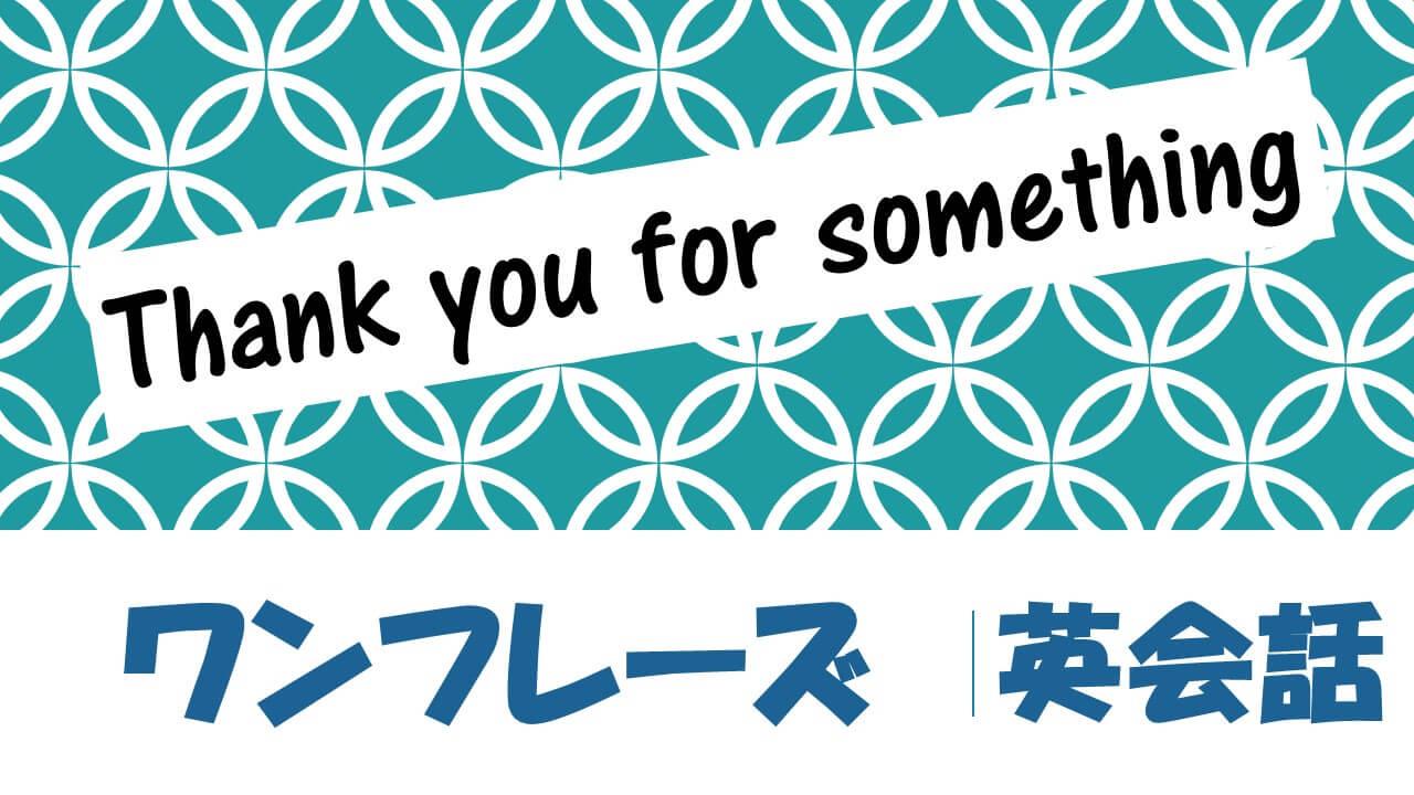 ご 視聴 ありがとう ご ざいました 英語 ご視聴ありがとうございましたは英語に訳すと?