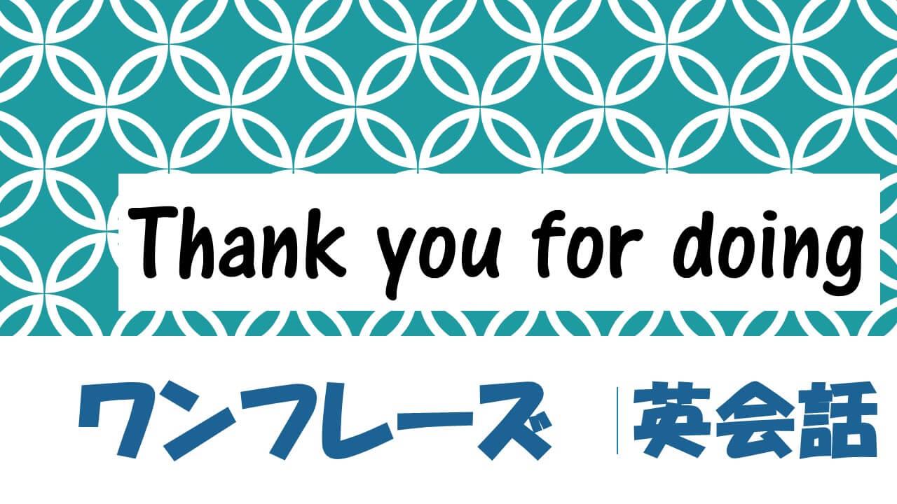 ありがとう 英語 ござい ます いただき お越し