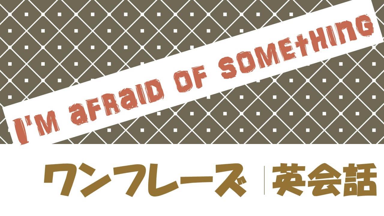 i am afraid 意味