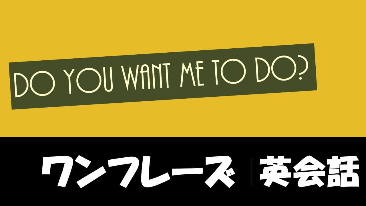 Do me love why 意味 you